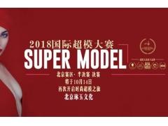 2018国际超模大赛